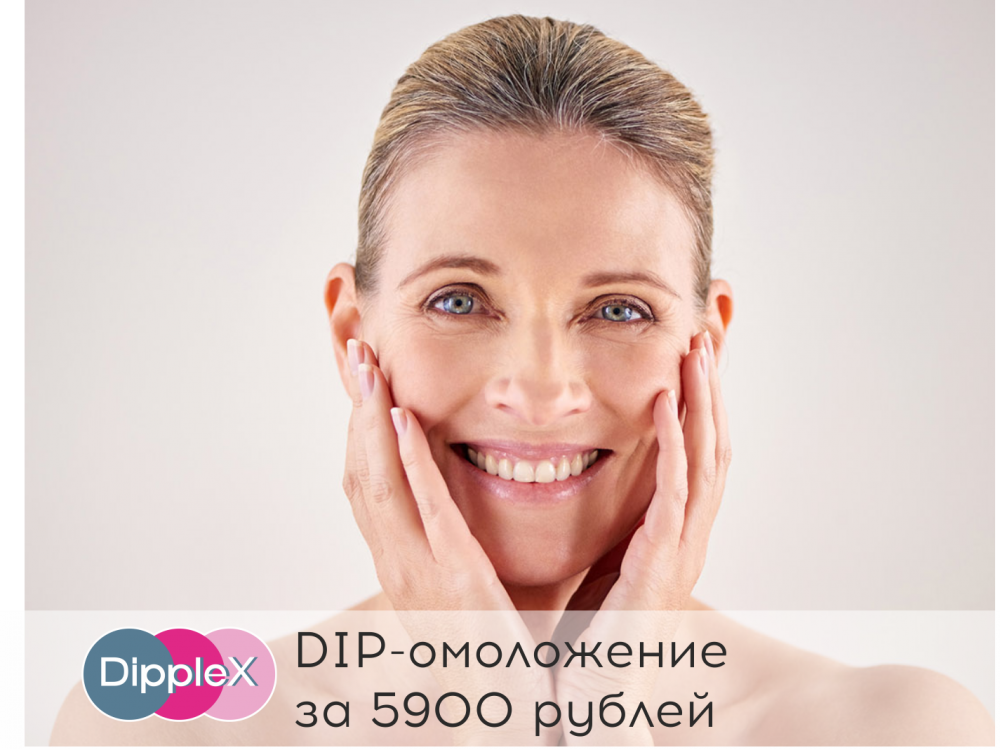 DIP-Омоложение за 5 900 ₽