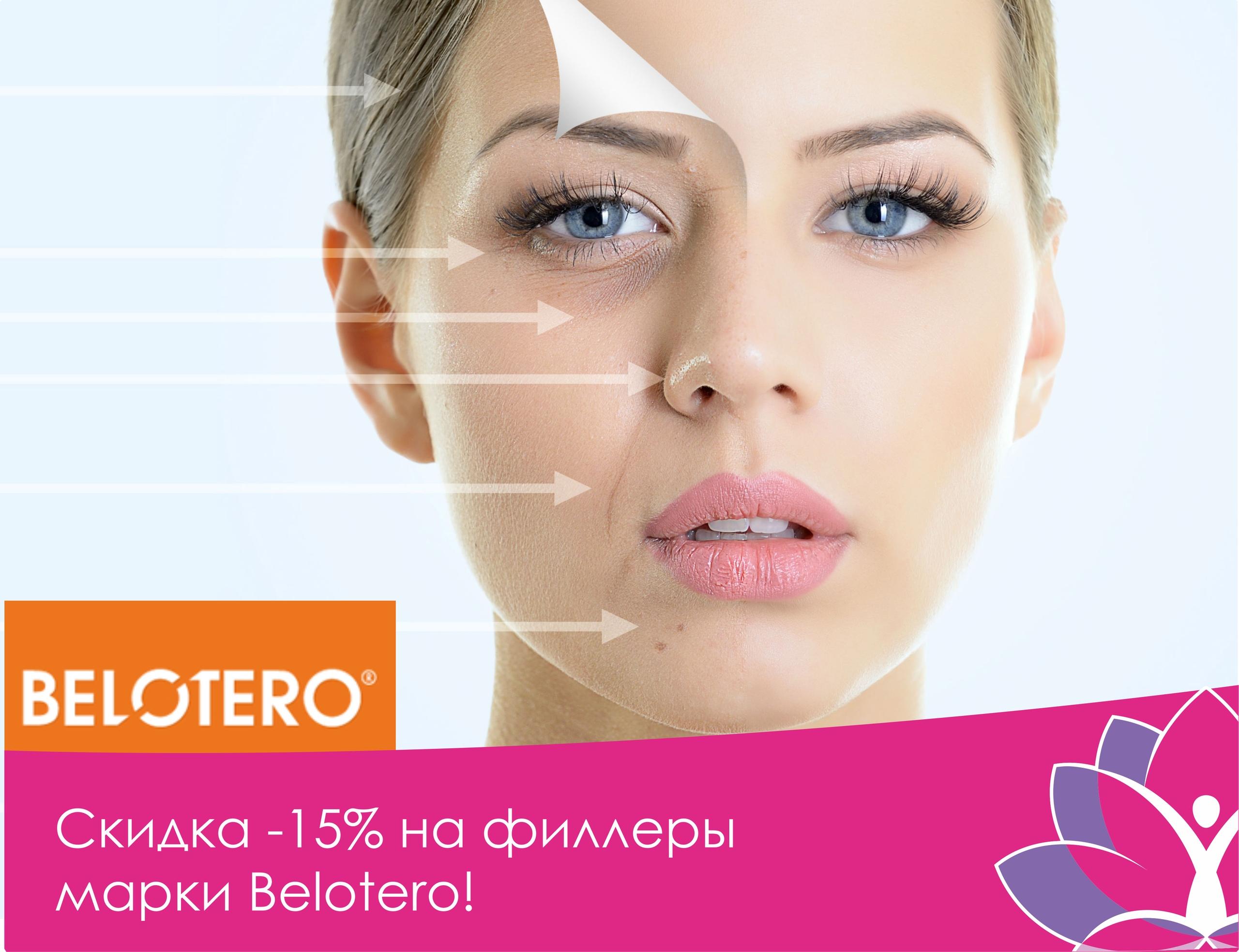 Скидка 15% на препараты Belotero