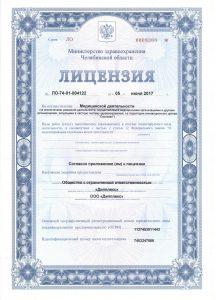 Лицензия клиники Dipplex