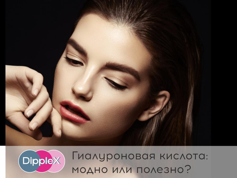 Гиалуроновая кислота: модно или полезно?