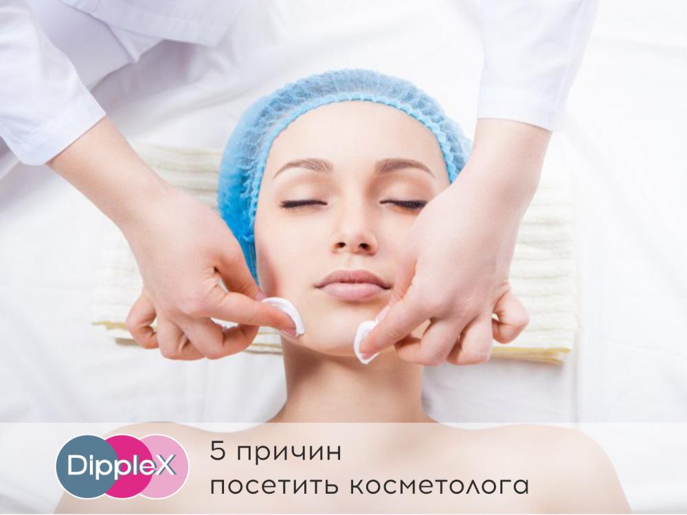 5 причин посетить косметолога