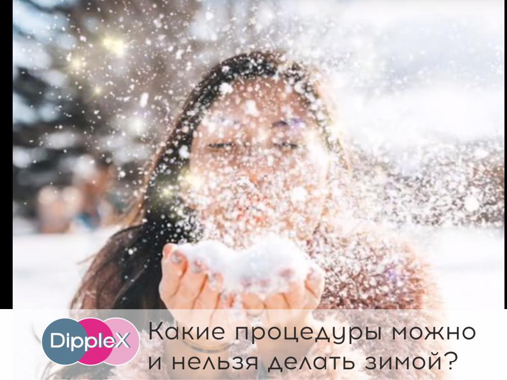 Какие процедуры можно и нельзя делать зимой?