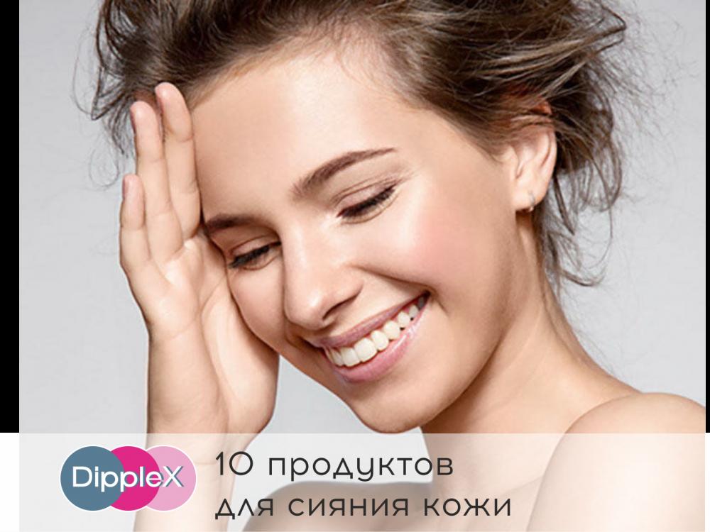 10 продуктов для сияния кожи