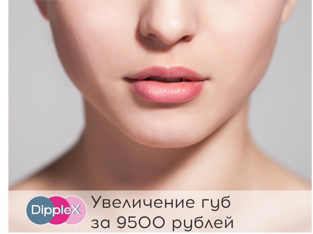 Увеличение губ за 9500 рублей