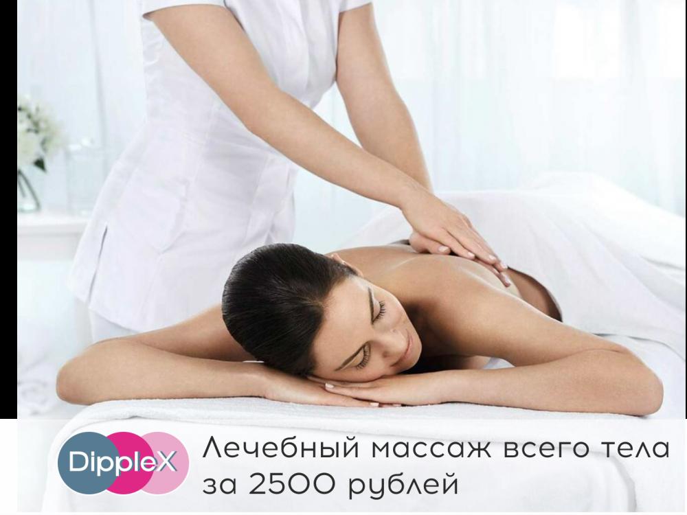 Массаж всего тела за 2500 рублей