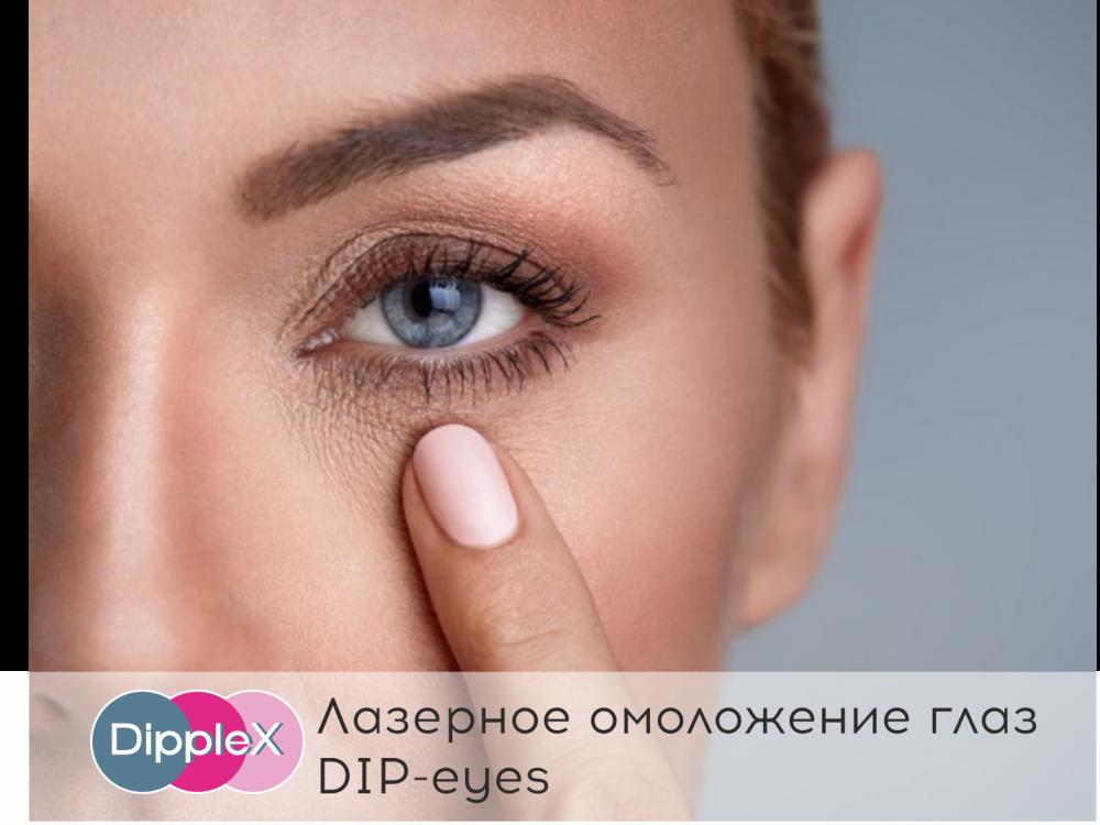Лазерное омоложение глаз DIP-eyes